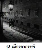 13 เมืองอาถรรพ์