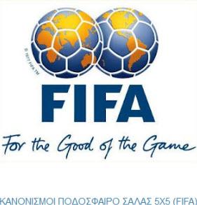 ΚΑΝΟΝΙΣΜΟΙ FIFA 5Χ5 ΣΑΛΑΣ (καντε κλικ)