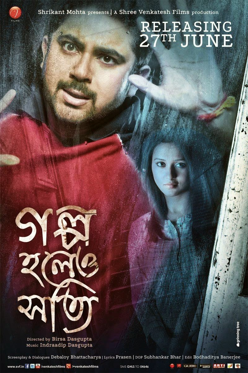 Golpo Holeo Shotti (2014) Bengali Movie First Look Poster