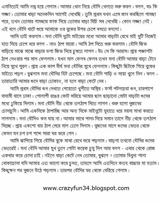 Bangla Choti Picture