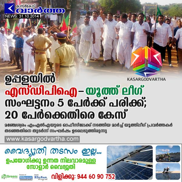 Uppala, Case, Sdpi, Youth League, Manjeshwaram, Kerala, Kasaragod, Hospital, MLA, Protest, Complaint