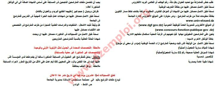 جديد إعلان توظيف أساتذة جامعيين في جامعة الوادي أوت 2014 El%2Boued%2B2