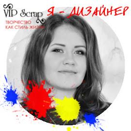 Была Дизайнер блога VipScrap