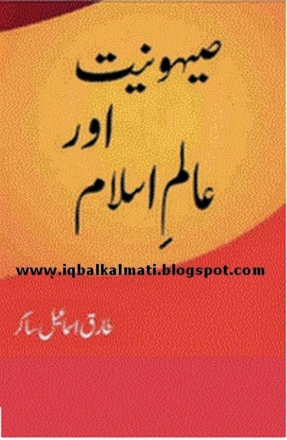 Sehooniyat Aur Alam-e-Islam by Tariq Ismail Sagar
