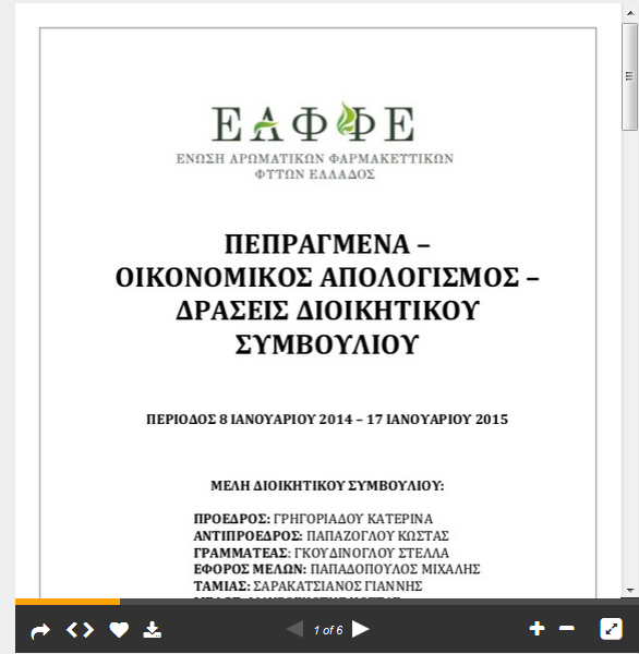 http://www.slideshare.net/AMAPs_Greece/2014site