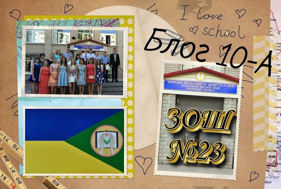 Блог 10-А класу ЗОШ I-III ст. №23