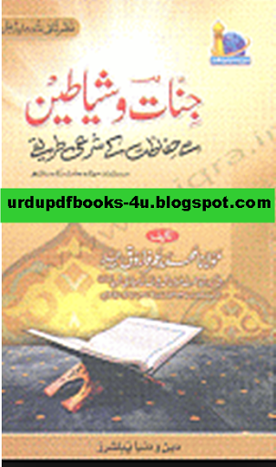 A book Of hifazat from Jinnat