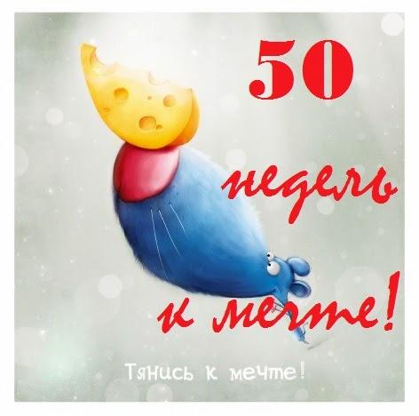 """СП """"50 недель к мечте!"""""""