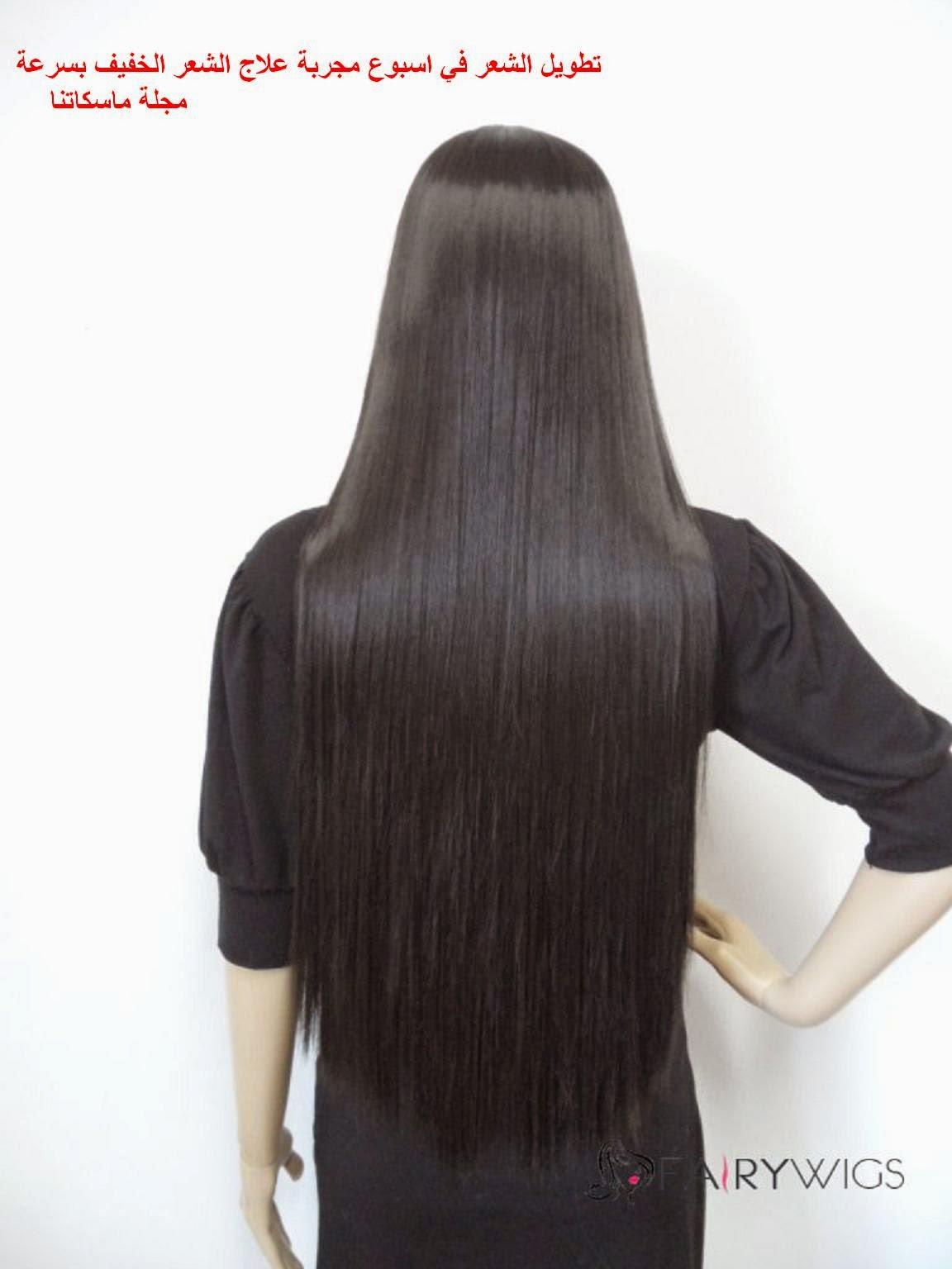 تطويل الشعر في اسبوع مجربة علاج الشعر الخفيف بسرعة      مجلة ماسكاتنا