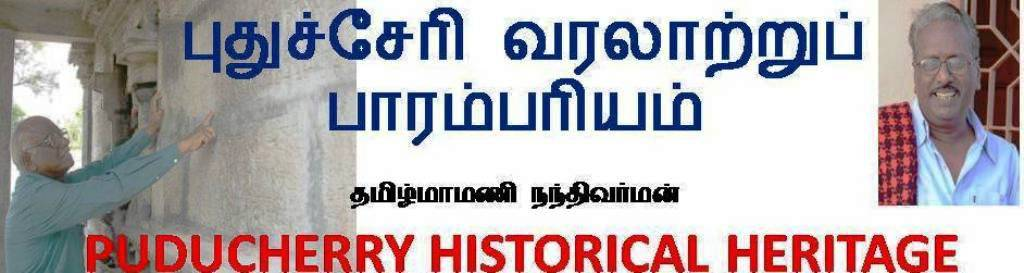 Puducherry Historical Heritage