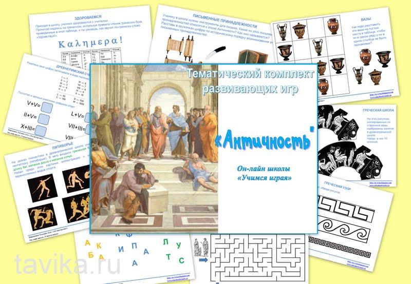 """сборник заданий на логику """"Обучение в Античности"""""""