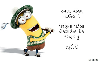 Gujarati Quotes Funny