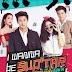 [Thai Drama] I Wanna Be a Superstar (2015) Subtitle English