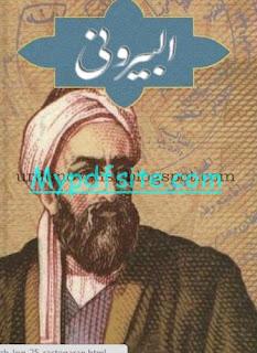 Al Beroni Urdu Book