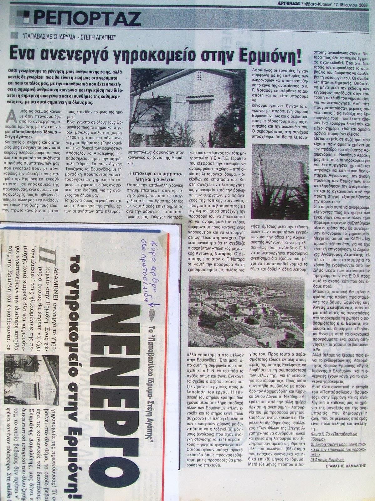 Ένα ανενεργό γηροκομείο στην Ερμιόνη - «Παπαβασίλειο Ίδρυμα – Στέγη Αγάπης»