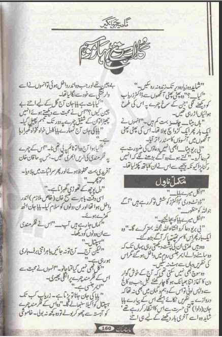 essay on mausam bahar in urdu