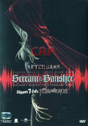 ดูหนังออนไลน์ สยอง 7 มิติ ป่าช้า หวีดคลั่งตายScream Of The Banshee [HD Master]ร์