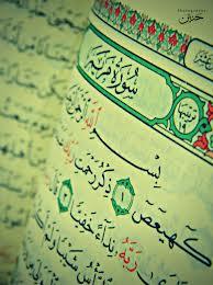 سورة مريم..احمد العجمي..مؤثر جدا