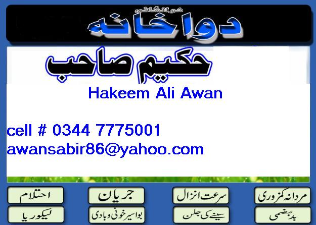 desihakeem7 - Desi Hakeem Hikmat - Keyword description