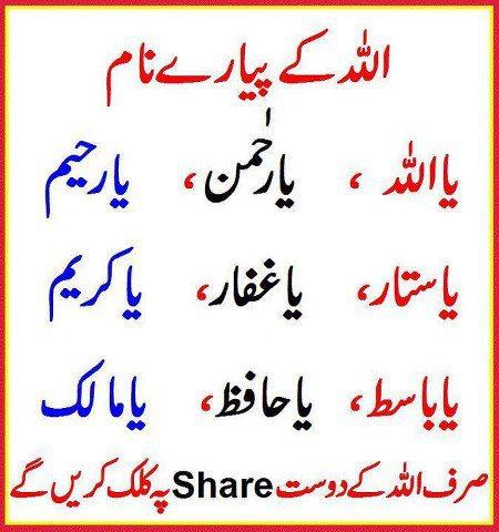 allah k peyary naam urdu shairy urdu ghazals fantasy