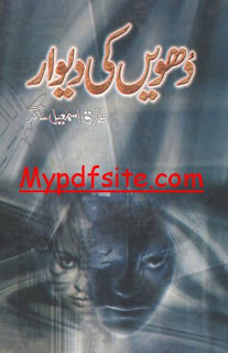 Dhoain Ki Dewar By Tariq Ismaeel Sagar