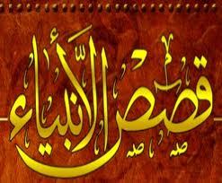 سبحان الله...قصة النبي الذي سجد في بطن الحوت !!! من اروع القصص !