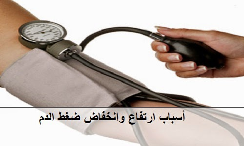 أسباب ارتفاع وانخفاض ضغط الدم