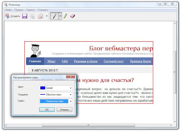 окно редактирования созданного скриншота в программе Ножницы