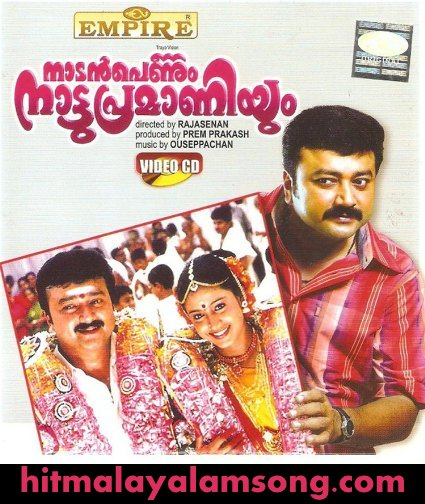 Mayilaadum Kunnummel....Song Lyrics- Naadan Pennum Naattu Pramaaniyum