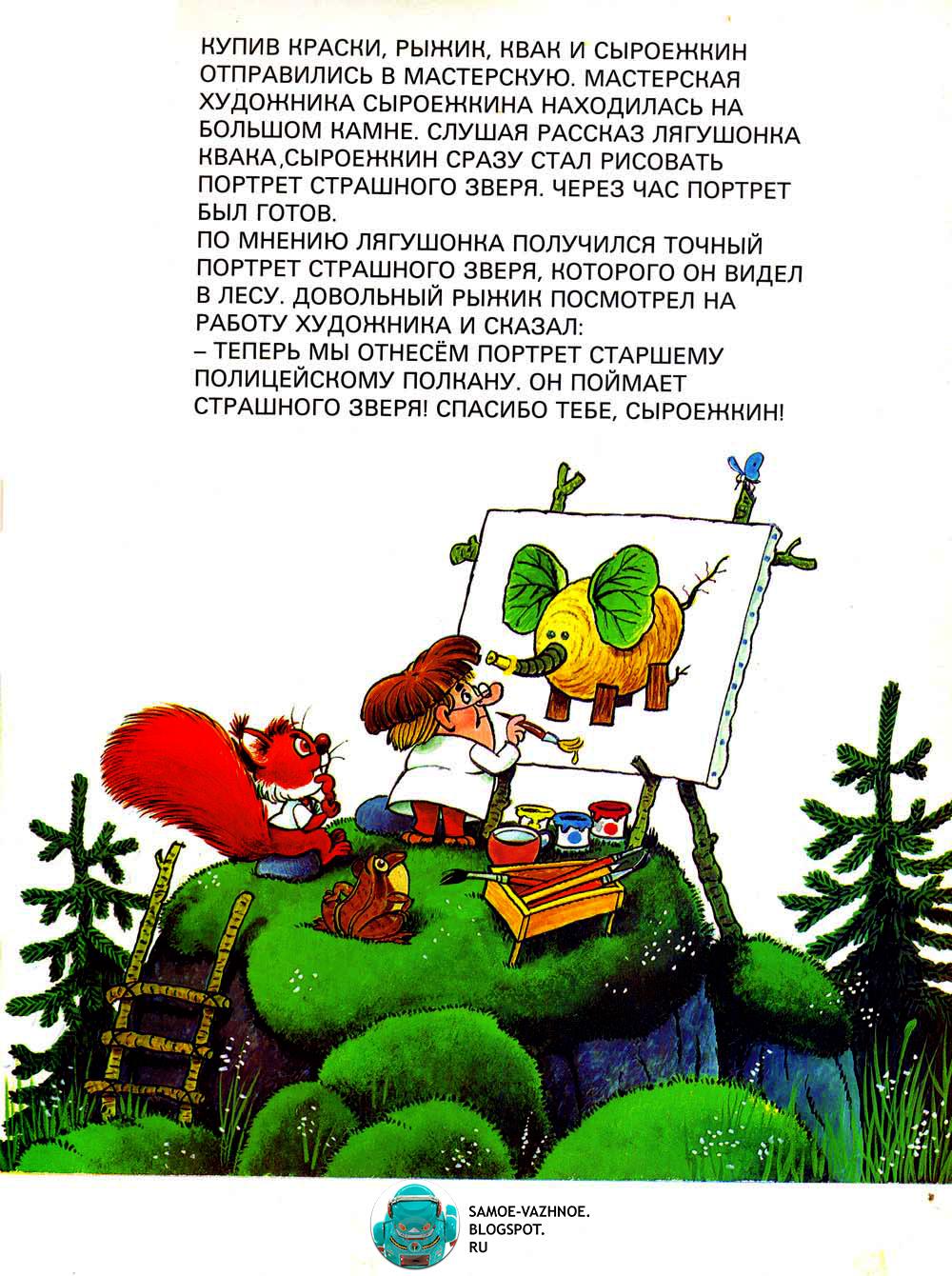 Уско Лаукканен книги. Бельчонок Рыжик. Книга детская художник живёт в грибе