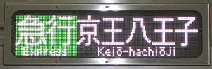 京王電鉄 急行 京王八王子行き2 7000系LED