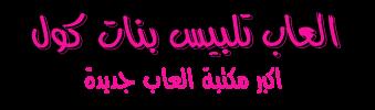 العاب تلبيس بنات كول | Al3ab Talbis Banat
