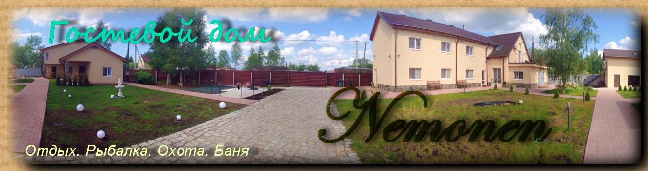 Nemonen