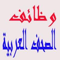وظائف خاليه من الصحف العربيه