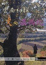 《雲南初探~走向滇西北》電子書