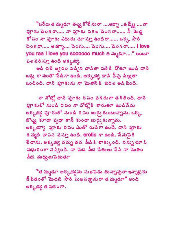 Telugu Sex Stories Picchipuku