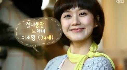Jang Nara sebagai Lee So Young