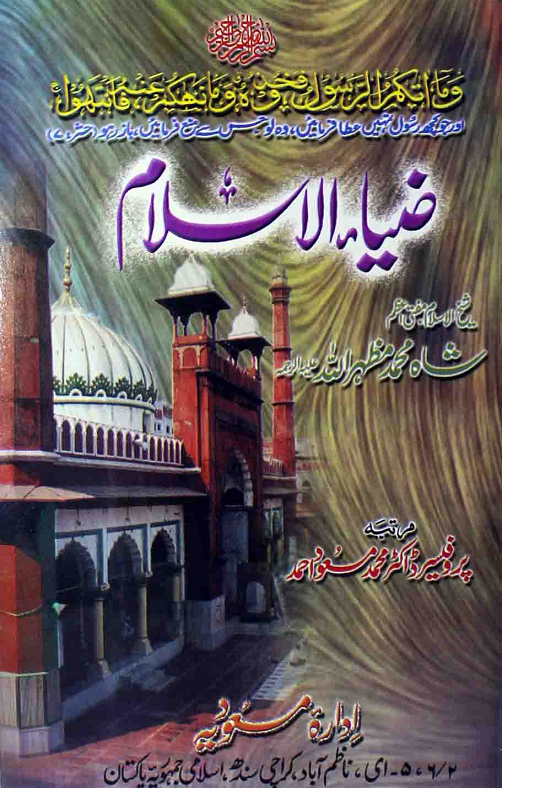 Zia-Al-Islam Islamic Book