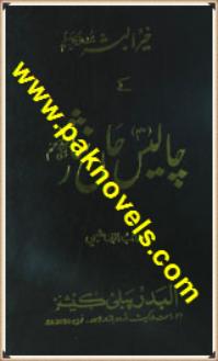 Khair ul Bashar ke Chalis Jan Nisar by Talib Hashmi