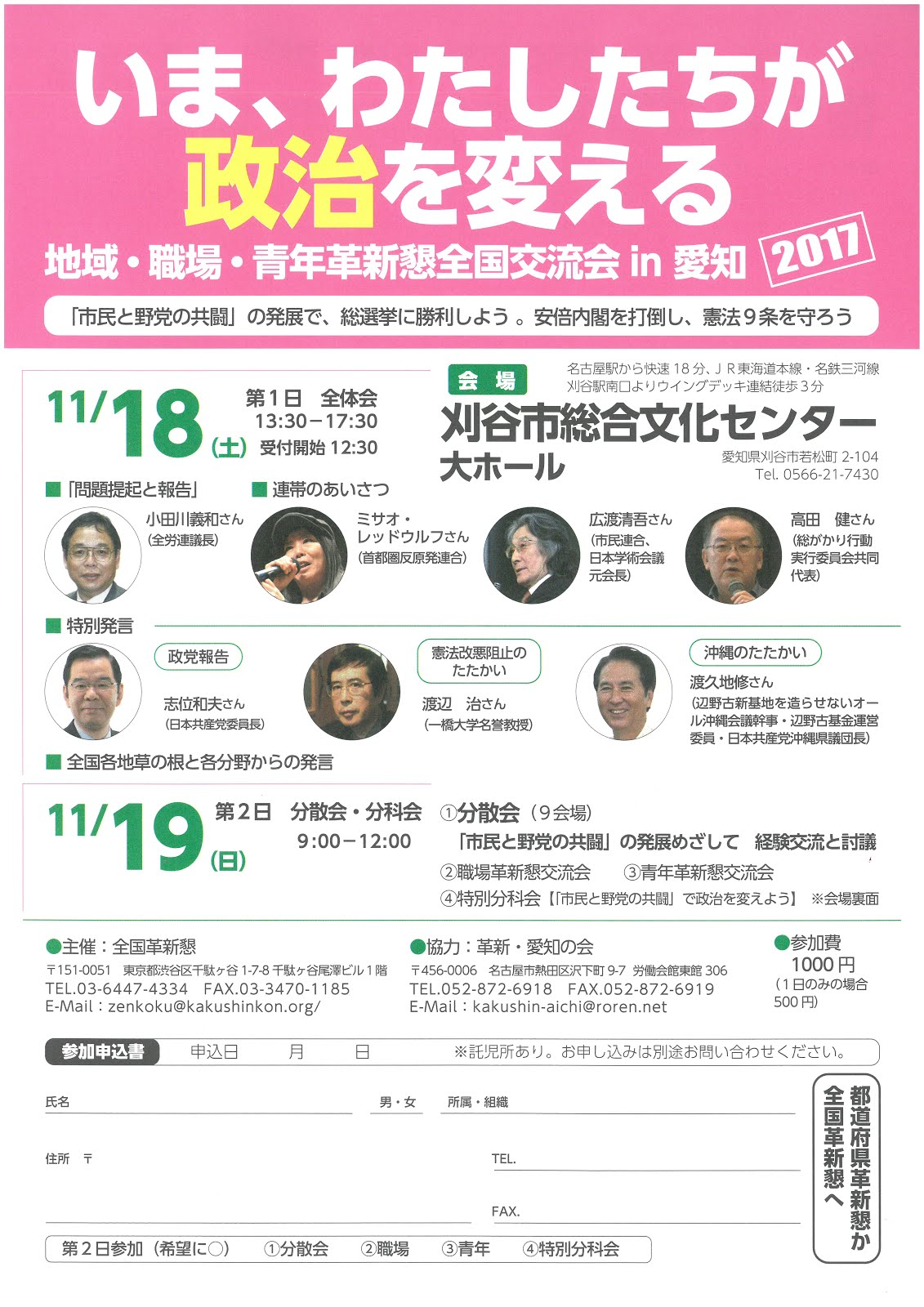 いま、私たちが政治を変える 全国革新懇交流会に参加しましょう!