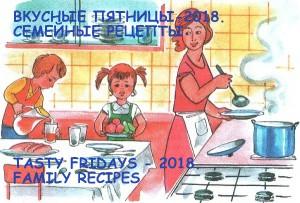 Вкусные пятницы 2018