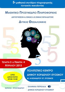 5ο μαθητικό συνέδριο πληροφορικής κεντρικής Μακεδονίας