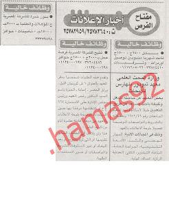 اعلانات وظائف خالية من جريدة الاخبار الثلاثاء 2621