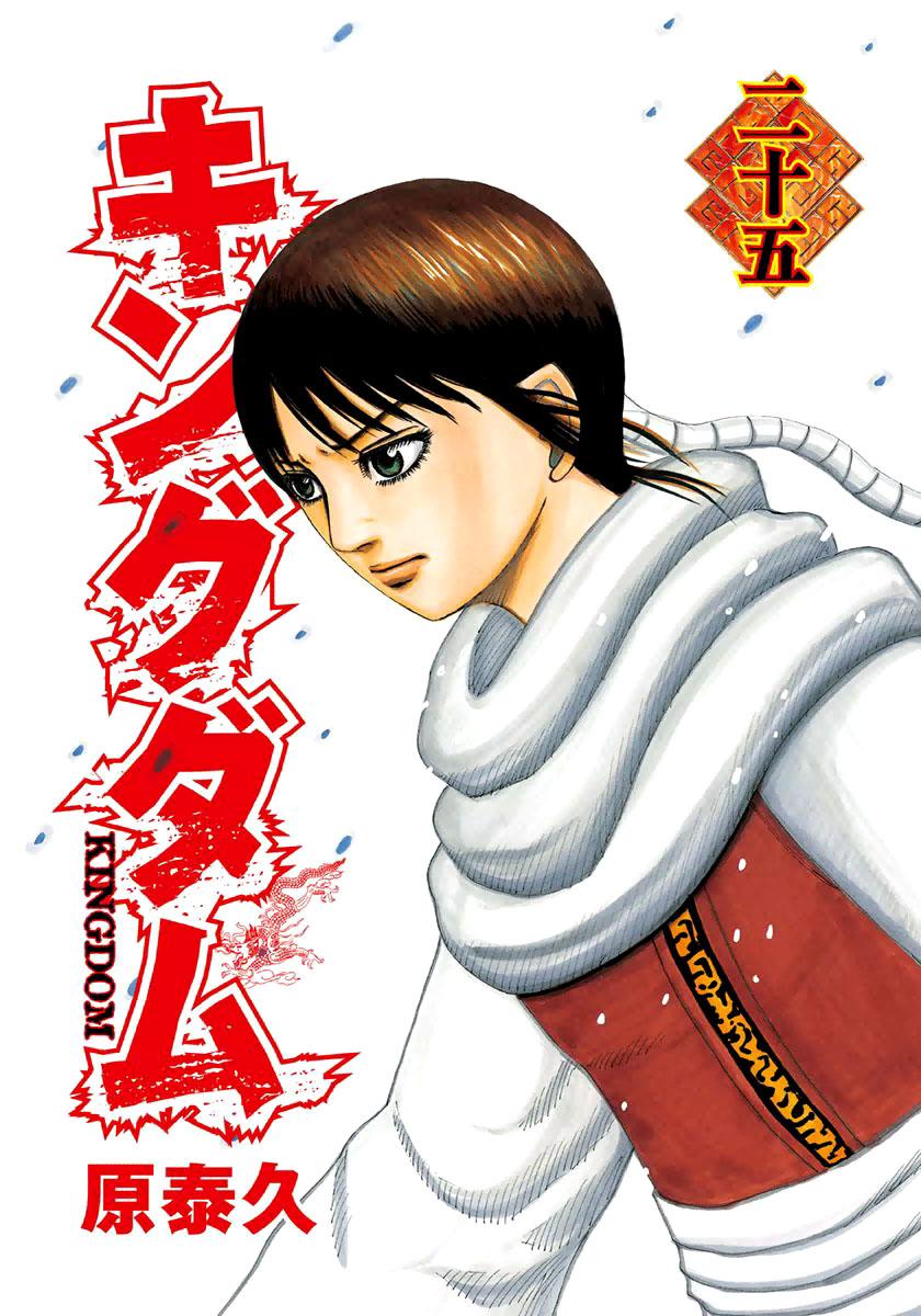 Kingdom - Vương Giả Thiên Hạ Chapter 262 page 3 - IZTruyenTranh.com
