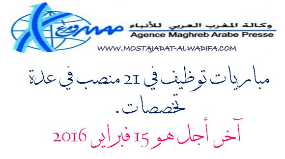 وكالة المغرب العربي للأنباء مباريات توظيف في 21 منصب في عدة تخصصات. آخر أجل هو 15 فبراير 2016
