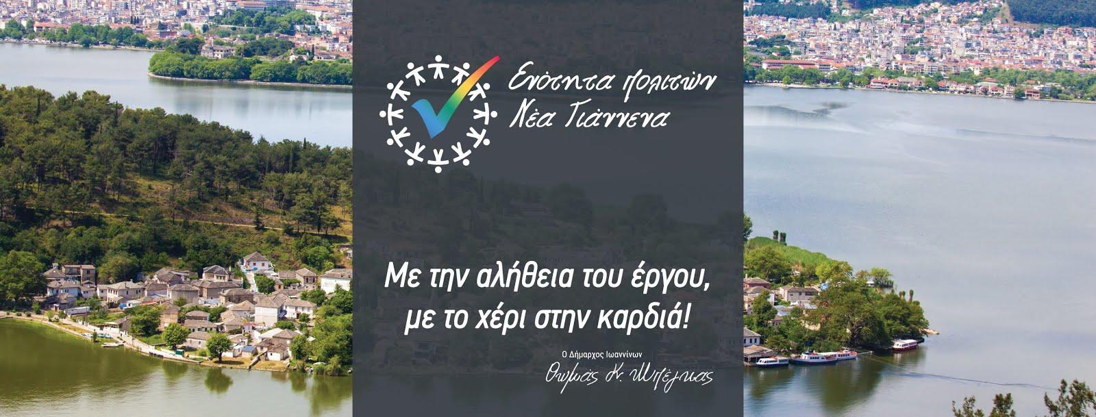 ΕΝΟΤΗΤΑ ΠΟΛΙΤΩΝ-ΝΕΑ ΓΙΑΝΝΕΝΑ