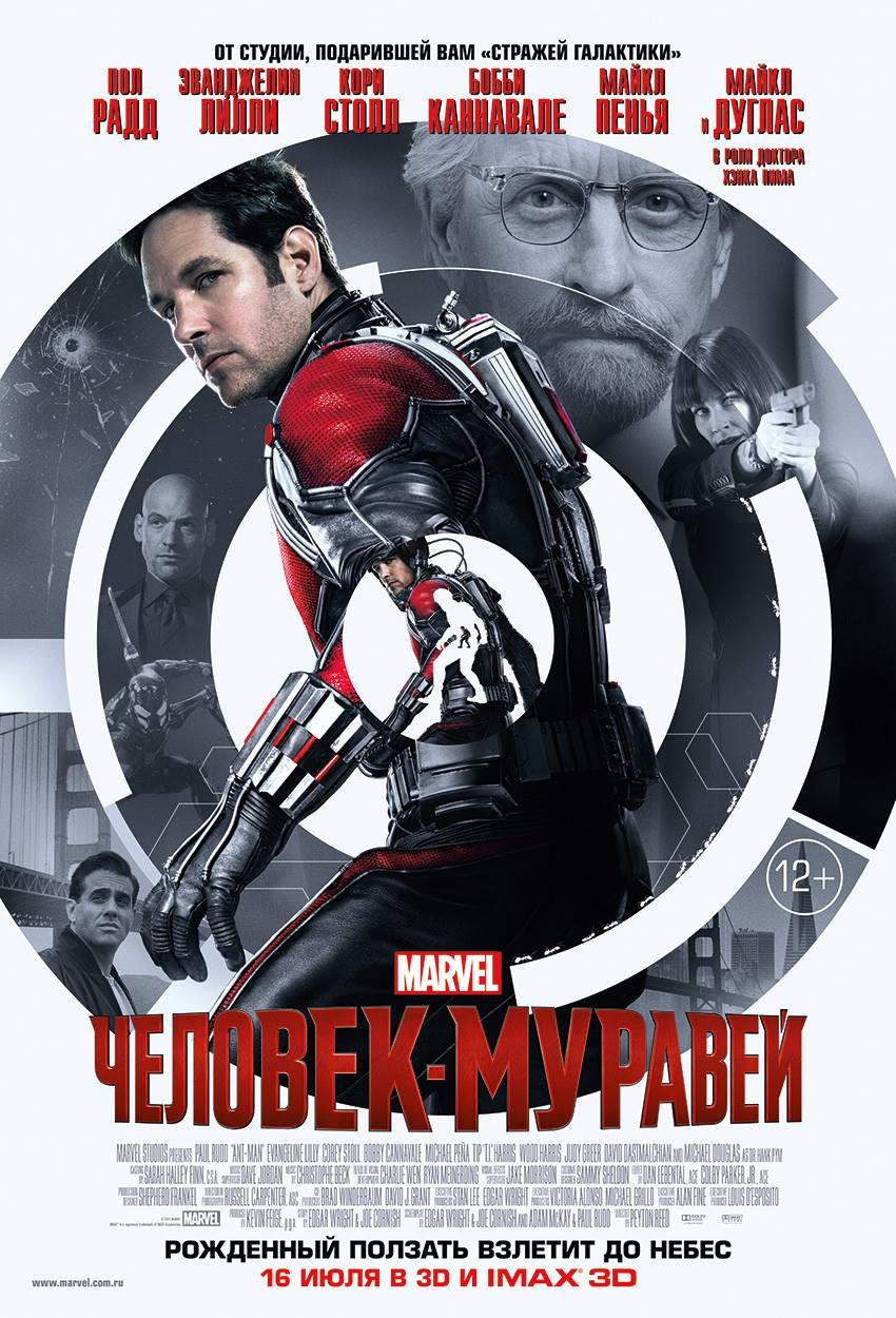 super punch russian movie poster for antman
