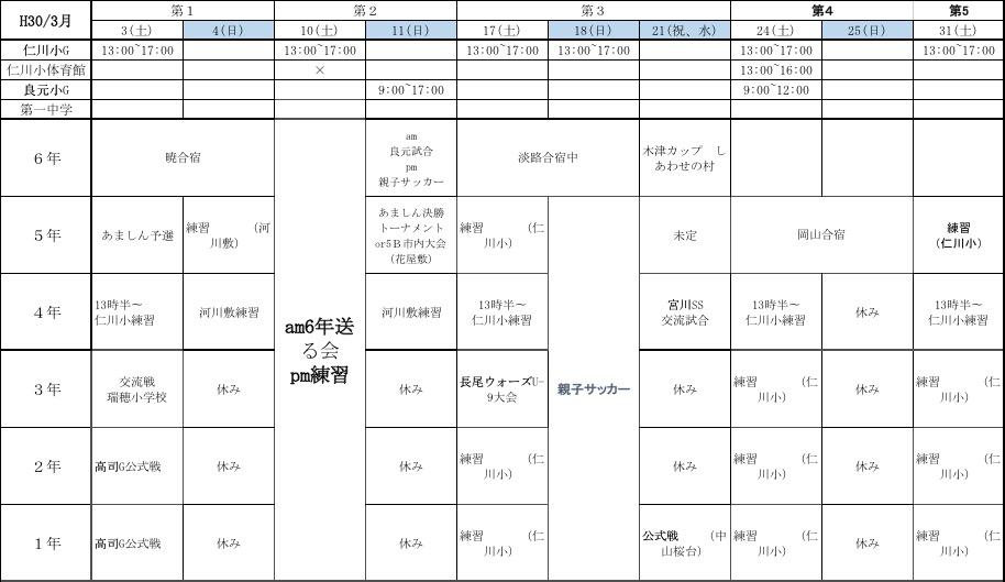 3月度予定表