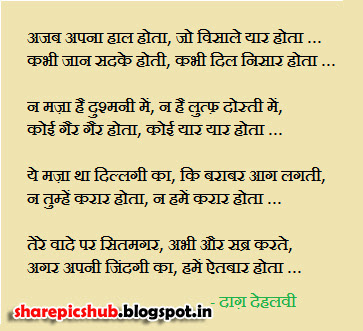 Daag Dehlvi Ghazals in Hindi Fonts | Hindi Shayari Collection Pics