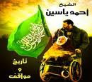 As-Syahid Syeikh Ahmad Yassin